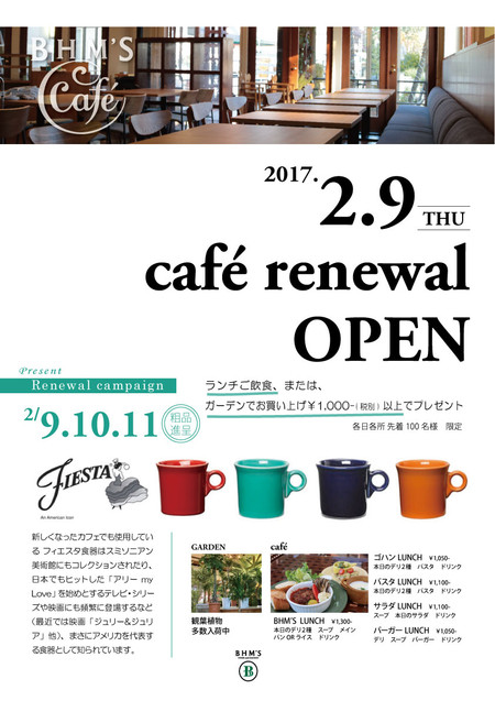 Cafeopenpop20172
